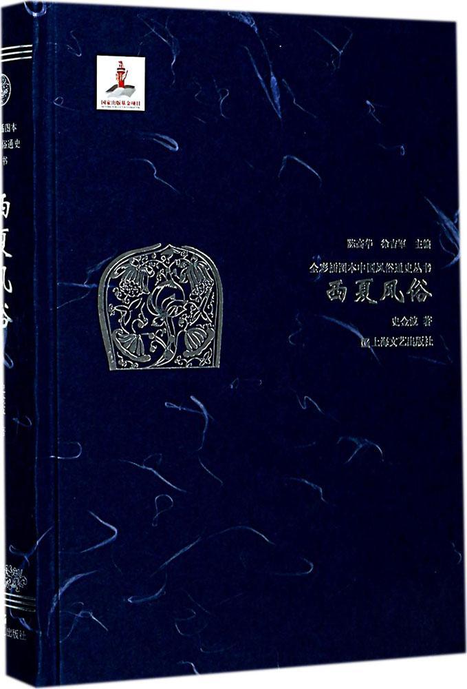西夏�L俗 史金波 著;�高�A,徐吉� ���主� 中���v史 上海文�出版社
