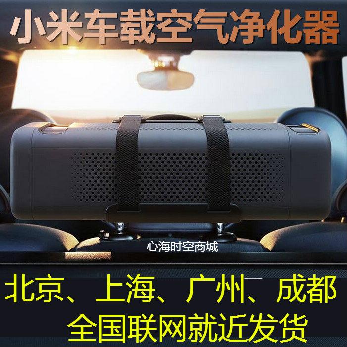 小米车载空气净化器车用车内米家车净化器除甲醛异味pm2.5USB版