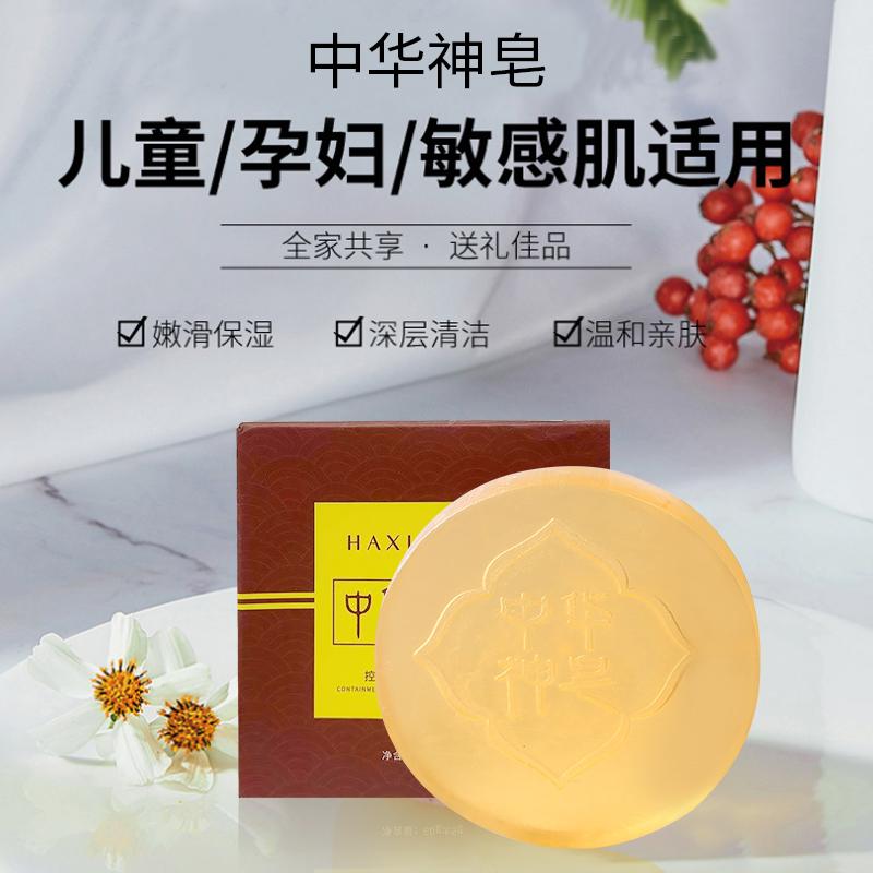 韩香玉中华神皂除螨香皂洗脸精油手工洁面皂去螨虫面部深层清洁 - 封面