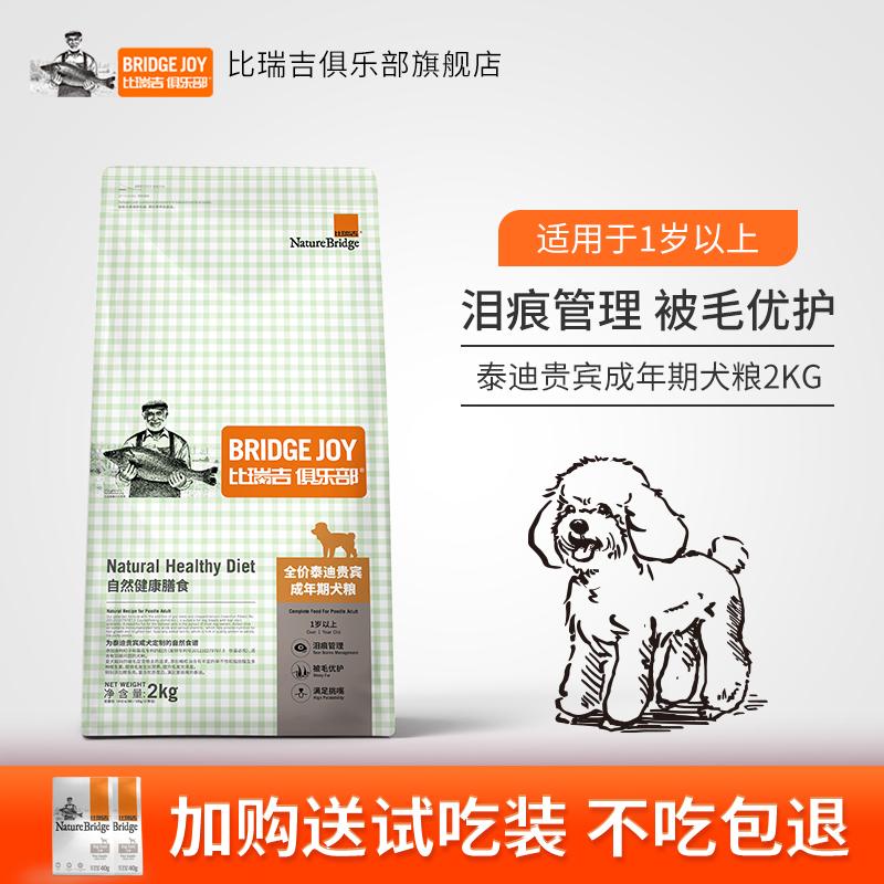 比瑞吉泰迪贵宾专用狗粮2kg比瑞吉俱乐部小型犬成犬粮比熊犬粮优惠券
