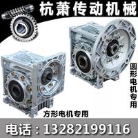 Редуктор ЯМРВ шаговый двигатель серворедуктор алюминий Shell маленький мотор червячный редуктор