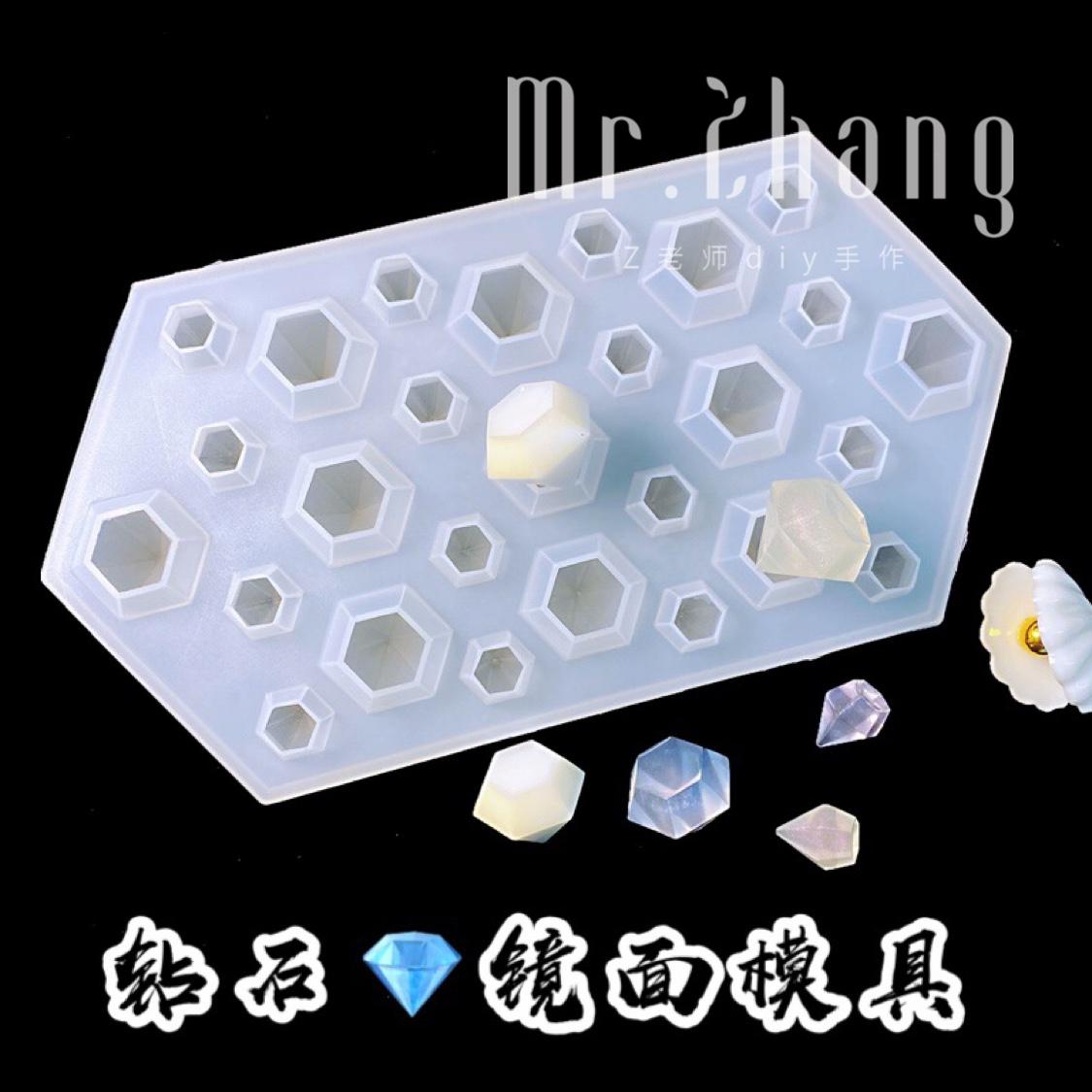 Z老师diy 钻石模具 滴胶模具 多规格镜面高透硅胶饰品配件模具