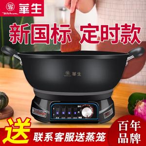 华生电炒锅多功能家用铸铁电热锅煮饭蒸炖电炒菜炒锅一体式插电锅