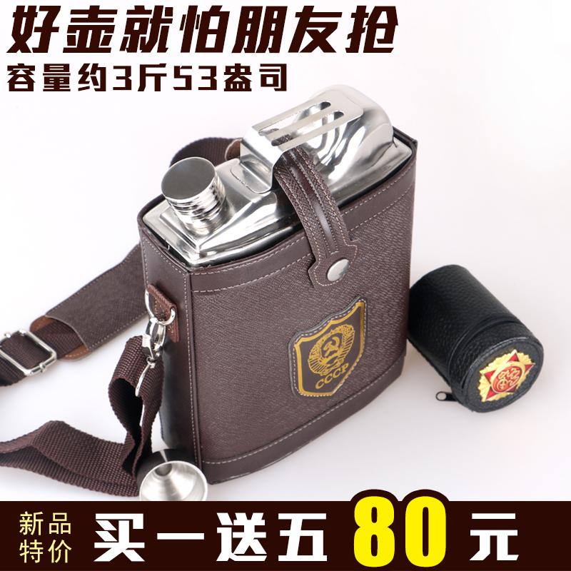 俄罗斯CCCP加厚小酒壶德国高档304不锈钢随身便携式3斤军酒瓶户外