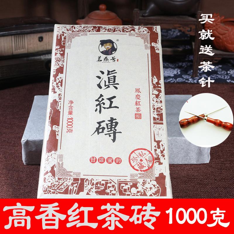 云南凤庆滇红茶 蜜香浓香型茶叶 滇红茶 1000克茶砖