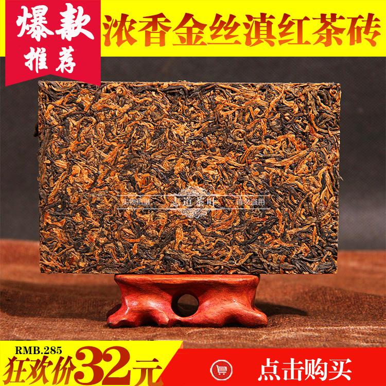 【买五送一】云南滇红茶金芽 蜜香金丝滇红 红茶250g茶砖凤庆滇红