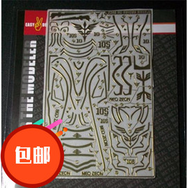 热销 人气 MG MSN06S SINANJU 新安洲 高达金属贴 贴纸 胶贴图片