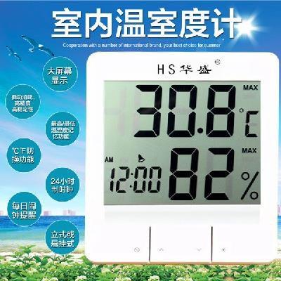 家庭创意室内温度计新大屏个性仪客厅家里干湿寒暑表温装饰测温仪
