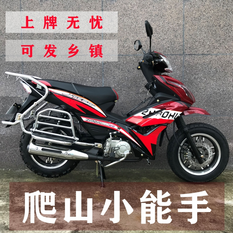 Chongqing Guosi EFI all new 110 curved beam eagle king wide tire to assist fishing instead of walking 125 motorcycle fuel saving type