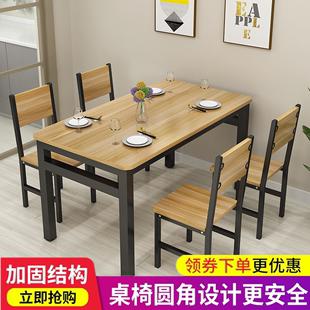 小吃店烧烤餐桌家用吃饭桌子食堂饭店快餐桌椅餐馆组合长方形桌椅