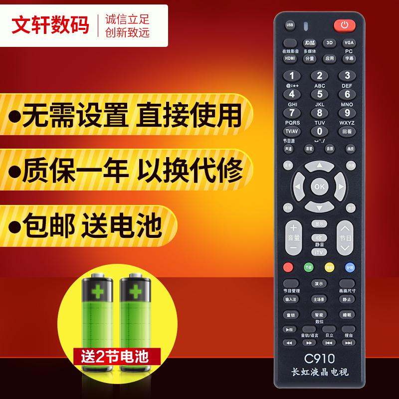 长虹液晶电视机万能遥控器 长虹液晶电视通用 免设置直接使用C910