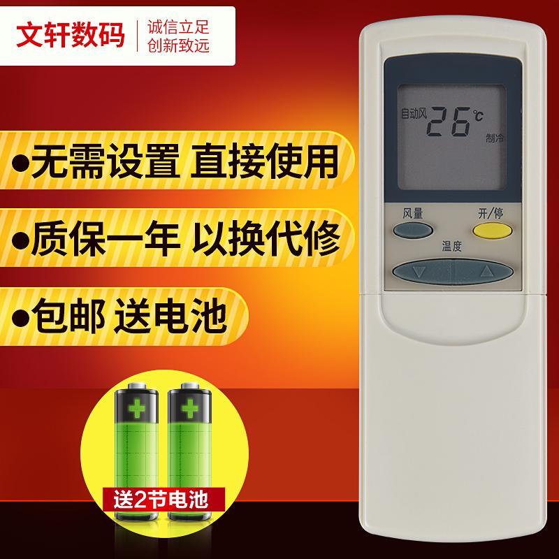 包邮 科龙空调遥控器板拉盖 KFR-25 35GW/C/D/E 样子一样即可使用