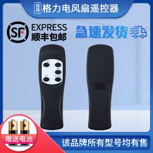 领【1元券】购买格力电风扇fdl fdf-fsl-40b遥控器