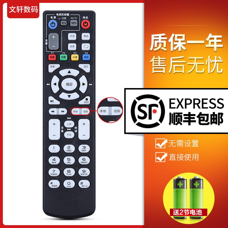 中国电信联通ZTE中兴ZXV10 B860AV1.1/1.2/2.2-T2机顶盒遥控器通用B860A B760E B760D B760N文轩原装