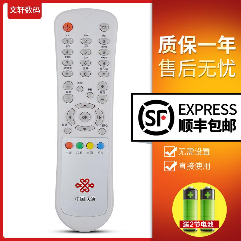 河北中国联通遥控器神州SZT8家庭互联网电视机顶盒SZIT8800