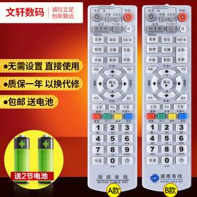 湖南有线数字电视机顶盒遥控器广电 长沙株洲常德衡阳益阳通用