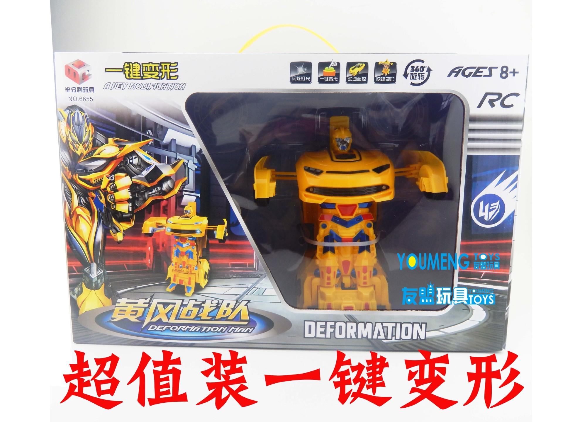 641 拾美玩具2110变形汽车人 一键遥控变形车 大黄蜂带灯光