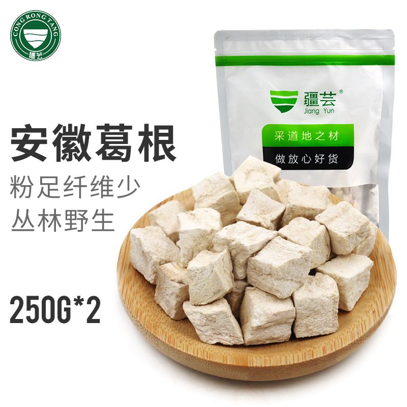 疆芸葛根500g 净选新鲜干制片 泡茶煲汤解酒中药材可搭野生木瓜粉
