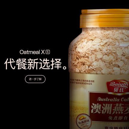 贝氏澳洲燕麦片 即食 早餐 冲饮速食营养原味非无糖脱脂2300g桶装