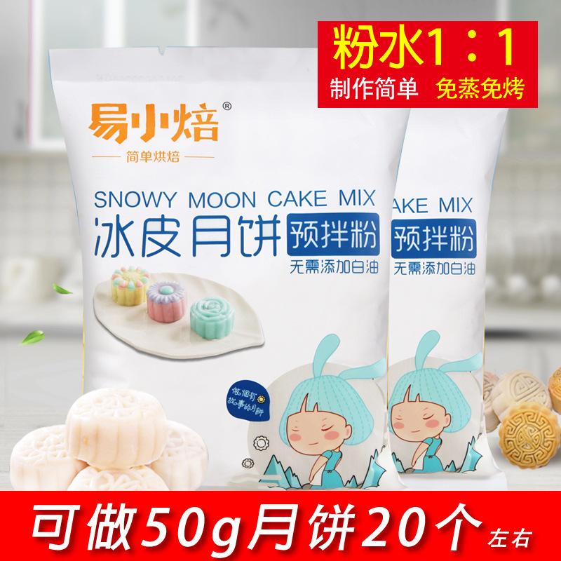 易小焙冰皮月饼预拌粉300g免蒸免烤彩水晶自制做中秋月饼原材料
