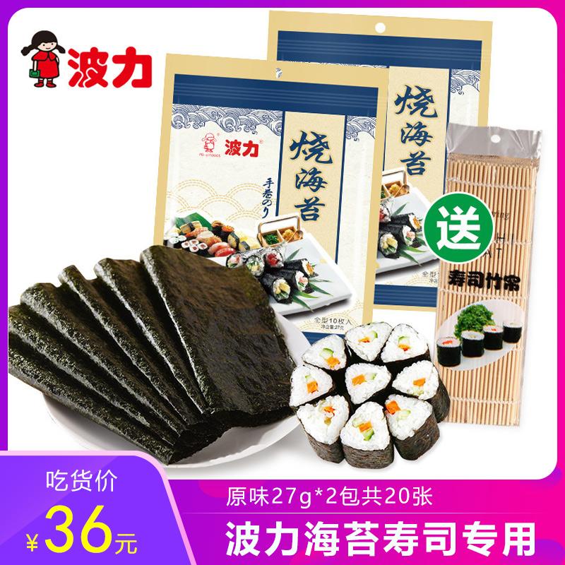 寿司用海苔波力烧海苔做紫菜包饭大片即食海苔27g/10片*2袋送竹帘
