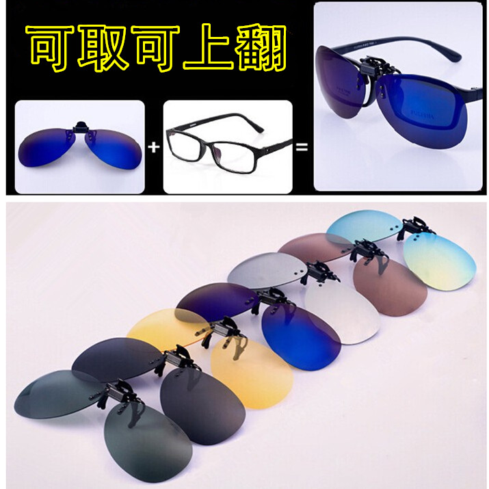 Polarized toad myopia Sunglasses clip type sunglasses double-layer dual purpose flip glasses with frame for men and women