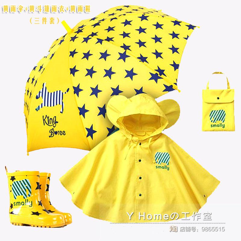 韩国smally雨具组合 雨衣 雨伞 雨鞋搭配组合 儿童雨衣 雨鞋 雨伞