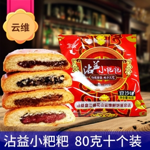 云维沾益小粑粑十个装云南火腿鲜花月饼曲靖特产健康小吃零食点心