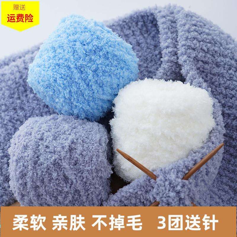 绒之恋 珊瑚绒毛线团绒绒线柔软粗线球手工diy编织围巾毯子拖鞋线