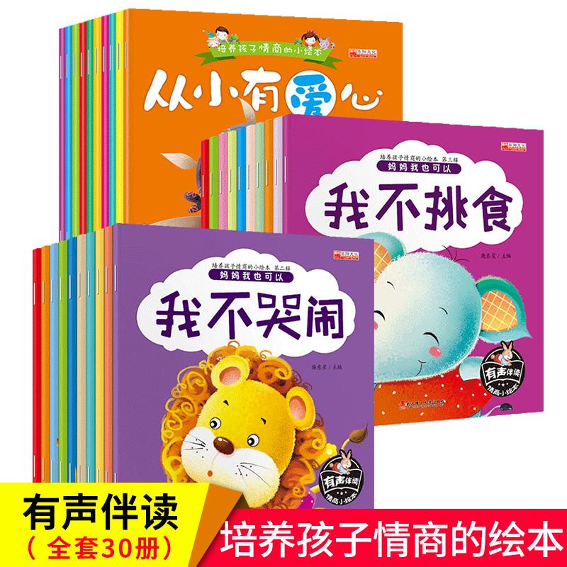 有声读物30册情商绘本儿童书籍3-6周岁好宝宝好习惯故事幼儿园睡前故事书亲子读物幼儿图书籍儿童启蒙认知早教书0-1-2-3-4-5-6-7岁