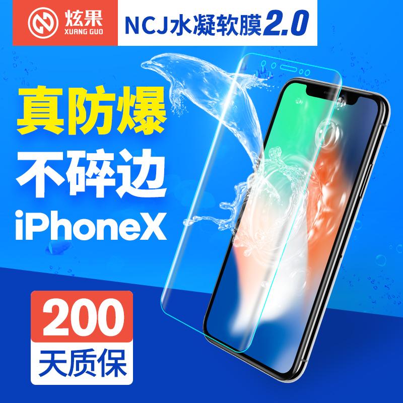 炫果 iPhoneX钢化水凝软膜全屏覆盖苹果X手机贴膜苹果前后高清十