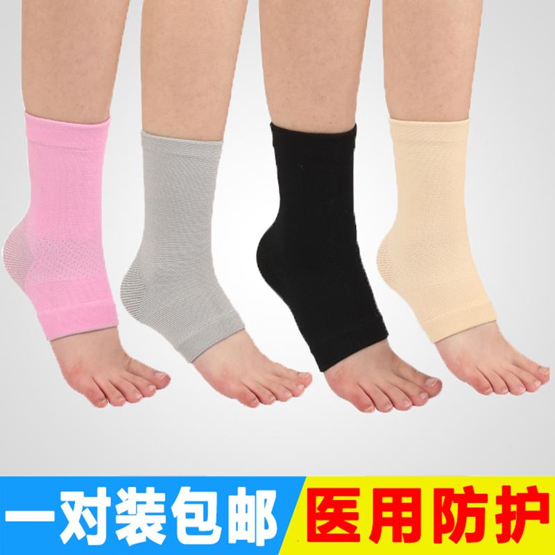 护踝男女运动扭伤医用级护具护脚踝崴脚关节固定康复脚腕保暖儿童