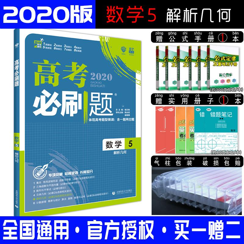 2020版高考必刷题数学5数学五解析几何必修二2以及选修部分高考必刷题专题解析几何专项训练