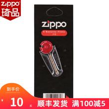 正品zippo煤油打火机火石正版zppo原装zipoo打火石配件火石粒6粒