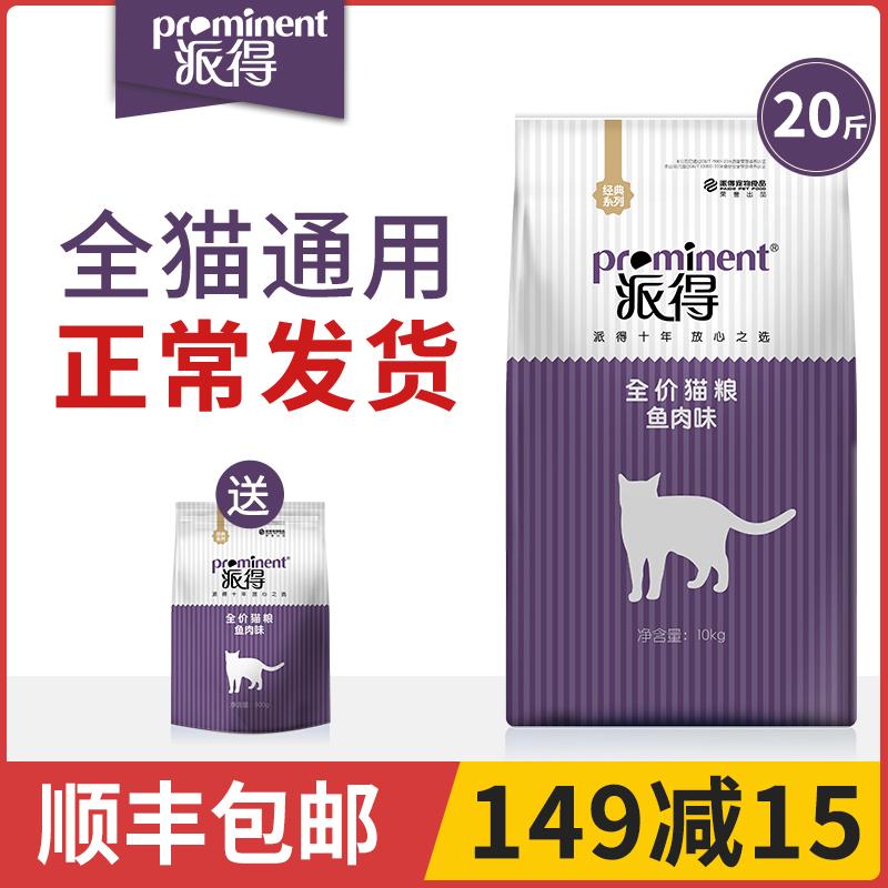 派得貓糧10kg公斤英短美短通用型流浪貓飯成年貓幼貓天然糧20斤裝