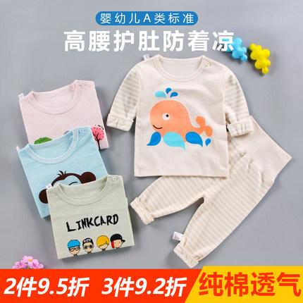 儿童纯棉内衣套装0婴儿秋衣秋裤宝宝秋装套装1男女童装睡衣服3岁