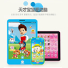 Eye vocal point of reading children baby ipad touch screen tablet charging sound early childhood 0-3-6 years old