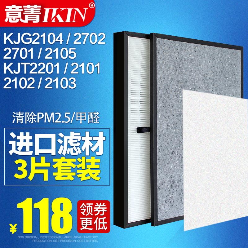 适配亚都空气净化器过滤网滤芯KJG2104 2702 2701 2105 HJZ2101