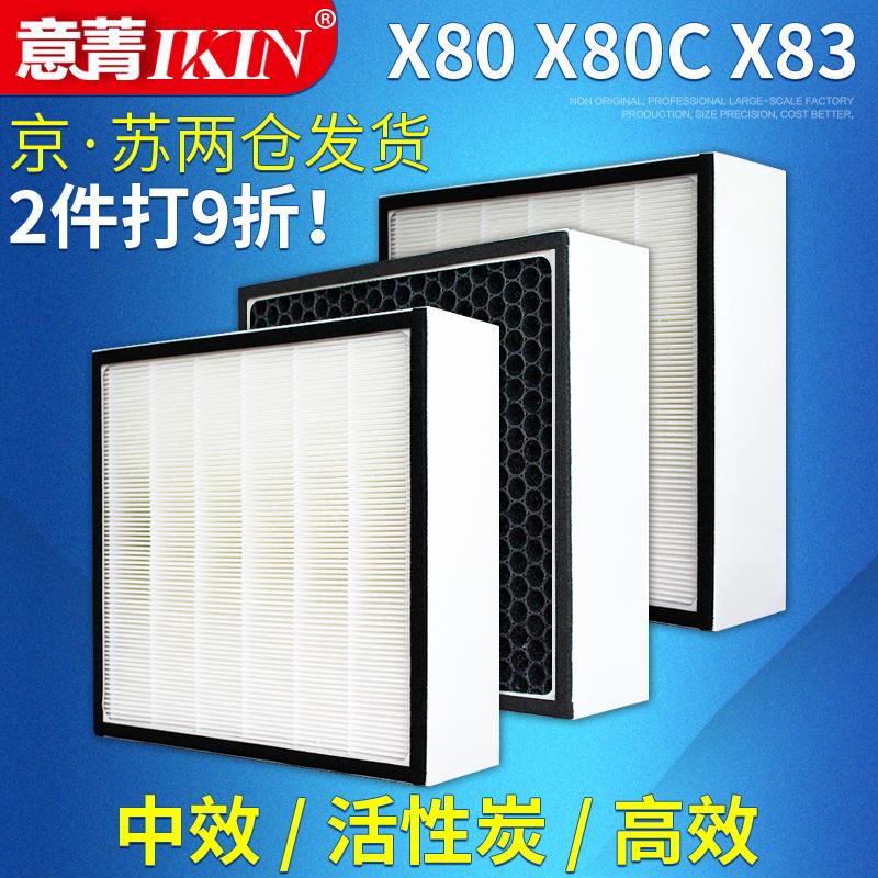 适配352空气净化器X80 X80C X83过滤网标准滤芯中效/高效/活性炭