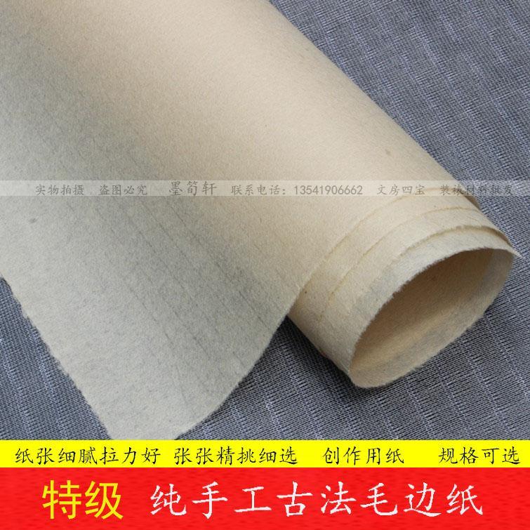 Бумага из бамбука Артикул 526162389264