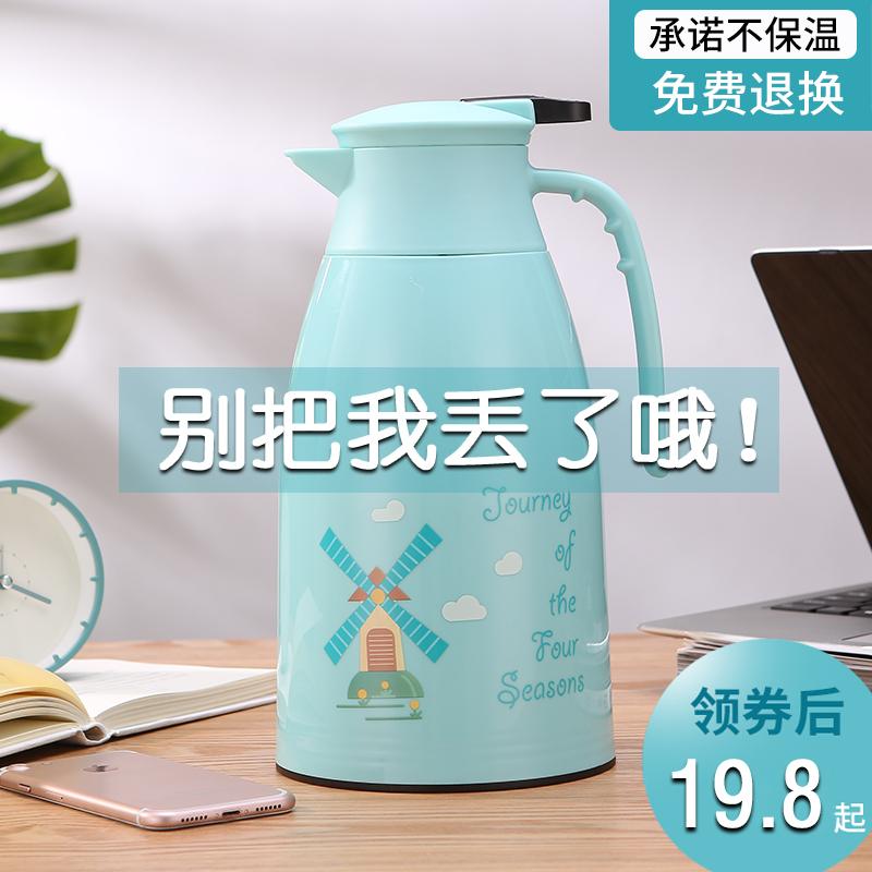 欣达保温壶家用玻璃内胆学生宿舍暖壶热水壶大容量开水瓶保温水壶