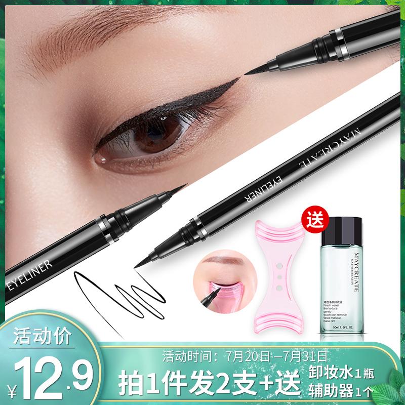 2支装 眼线笔持久防水防汗