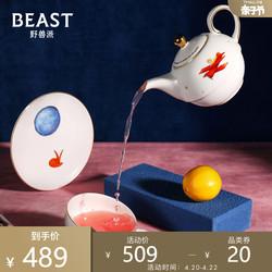 THE BEAST野兽派 小王子梦想家茶杯茶壶茶具套装赠单杆玫瑰