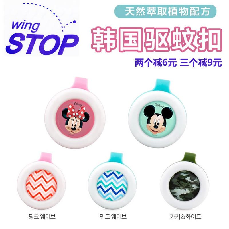 韩国正品wing stop驱蚊扣孕妇宝宝成人儿童米奇天然手环贴防蚊扣