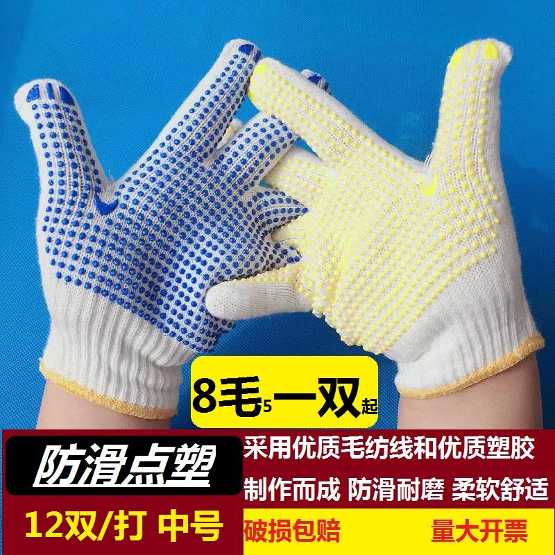 Anti slip point plastic point bead rubber gloves worker work wear resistant rubber point operation rubber impregnated labor protection gloves
