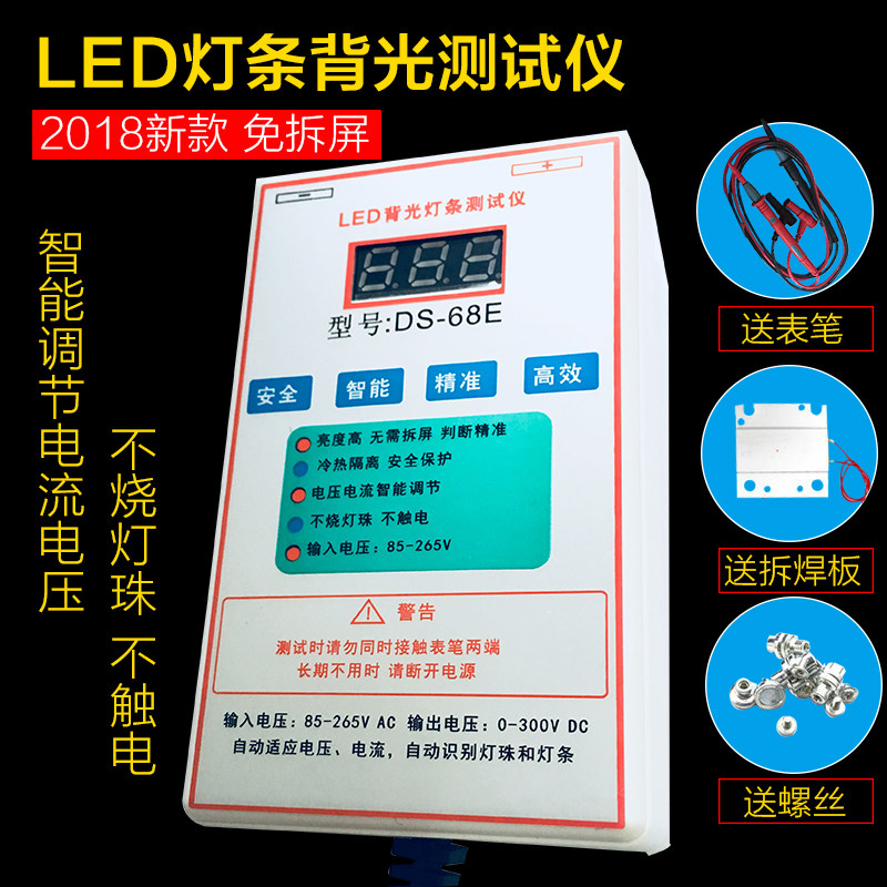 LCD TV LED Backlight Tester Maintenance of Light Source Tester Tool for LED Ball Lamp Tube Maintenance