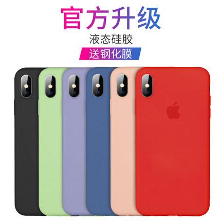 苹果x液态硅胶iphonex苹果手机壳