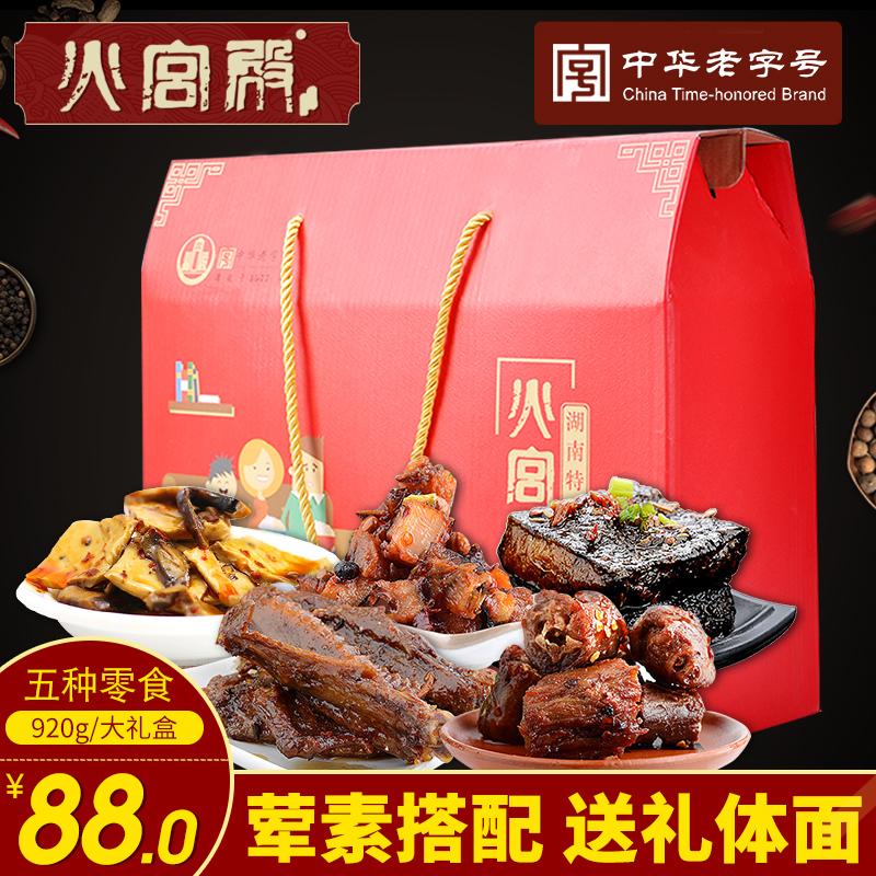 【火宫殿大礼盒920g】湖南零食豆干小吃 臭豆腐礼包组合包邮