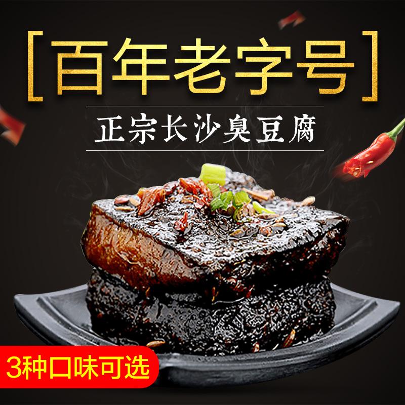 火宫殿黑色长沙臭豆腐26包湖南特产网红小吃香辣油炸豆腐干零食