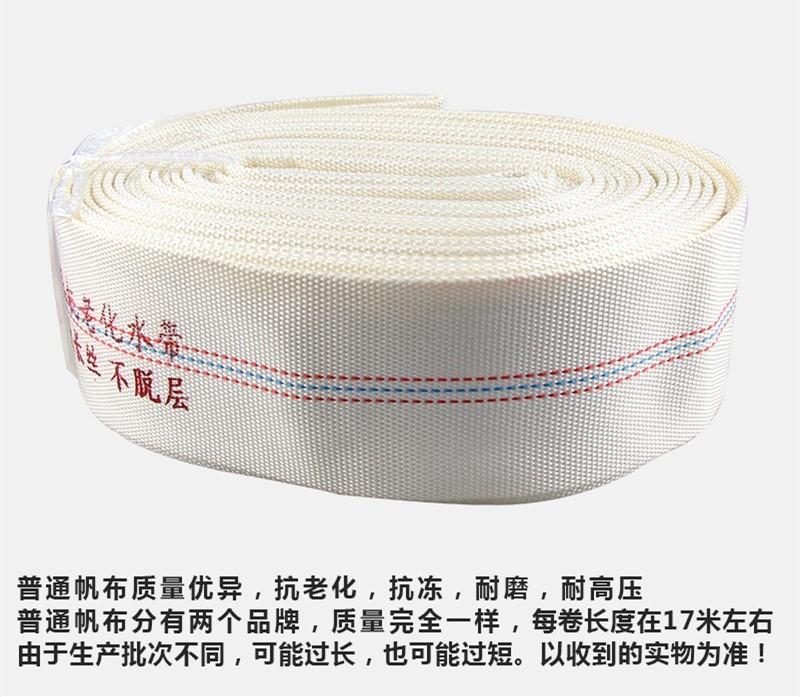 1寸1.5寸2寸3寸4寸农用灌溉防冻不硬化高压帆布水带消防水管软管